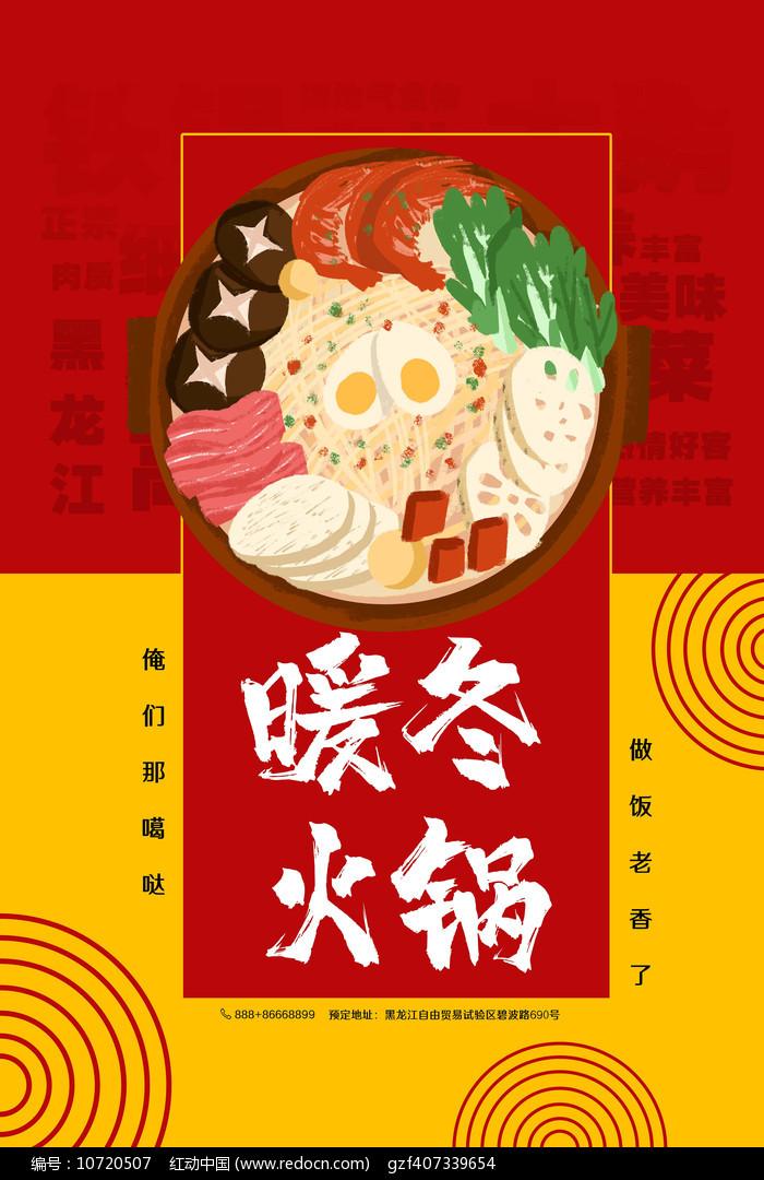 简洁创意暖冬火锅美食海报图片