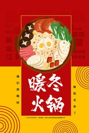 简洁创意暖冬火锅美食海报