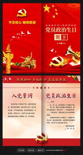 精美红色党员政治生日贺卡设计