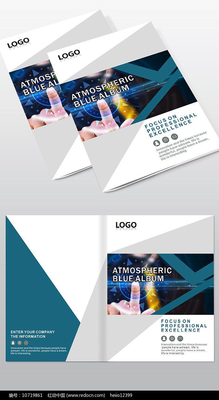 蓝色科技画册封面设计图片