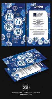 青花瓷鼠年春节新年贺卡