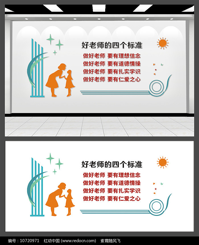 四有好老师文化墙设计图片