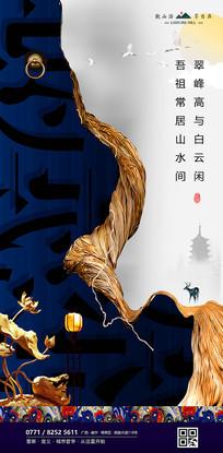 新中式房地产抽象意境移动端海报