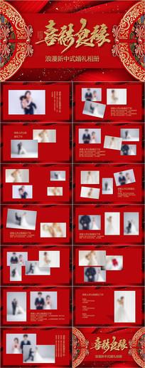 喜慶紅色新中式婚禮相冊PPT模板