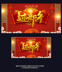 迎新年新年春节元旦企业年会舞台背景
