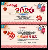 中国风2020鼠年新年贺卡