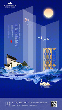 中式房地产明月天鹅屏风海报