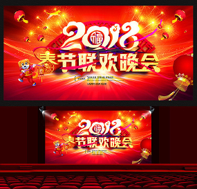 2018春节联欢晚会背景