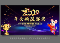 2020年会颁奖盛典