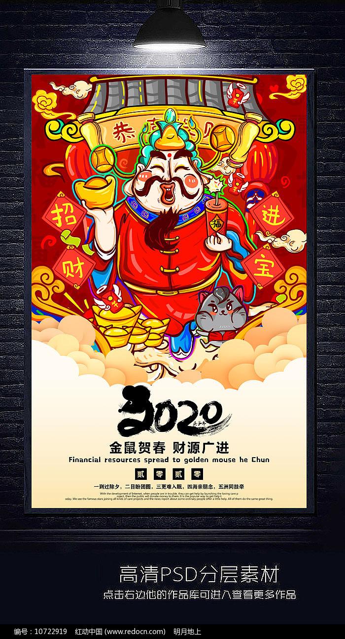 2020鼠年海报设计图片