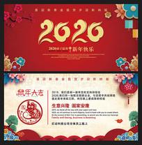 2020新年贺卡鼠年贺卡春节卡片明信片
