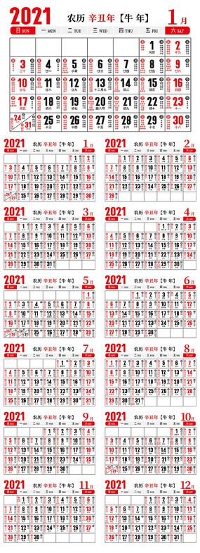 2021年日历条