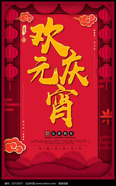 创意简约元宵节海报设计图片