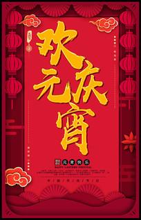 创意简约元宵节海报设计