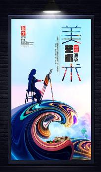 创意美术班招生海报
