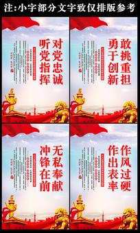党建党建活动室宣传标语展板