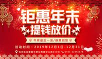 红色古风喜庆大气年末活动海报