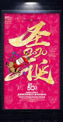 红色简约圣诞促销宣传海报
