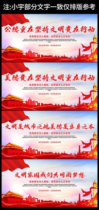 红色精美文明城市展板