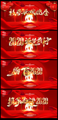 红色喜庆2020年会舞台背景设计