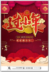 红色喜庆2020鼠年小年节日海报