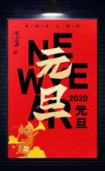 红色喜庆2020元旦海报设计