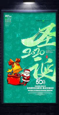 简约绿色圣诞促销宣传海报