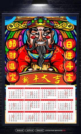 简约鼠年日历