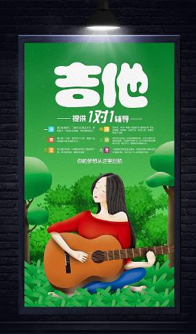 吉他培训班招生海报