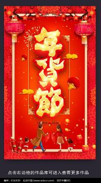 年货节活动海报