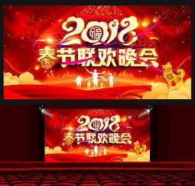 企业春节联欢晚会背景