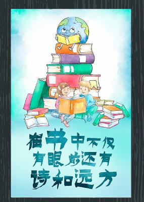水彩读书阅读公益海报