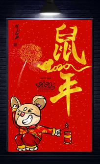 喜庆2020春节鼠年海报