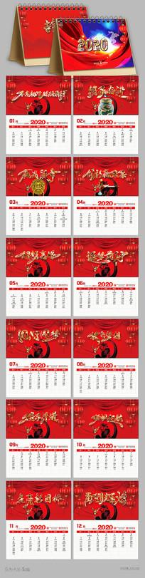 喜庆2020鼠年新年台历