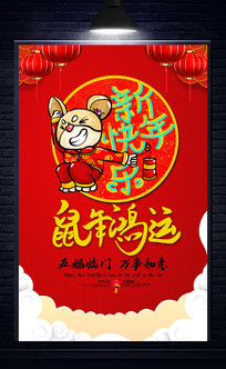 喜庆鼠年鸿运春节宣传海报