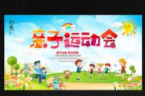 幼儿园小学亲子运动会海报设计