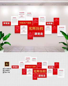 原创党的光辉历程党政机关社区党建文化墙