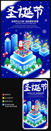 原创蓝色简约欢乐圣诞节宣传海报