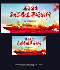 2020和谐春运平安出行回家过年宣传展板