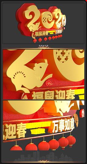 2020年春节新年海报立体字