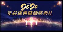 2020年会誓师大会颁奖晚会舞台背景板