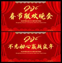 2020鼠年春节联欢晚会展板背景板
