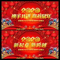 2020鼠年新年晚会年会舞台背景