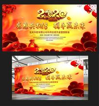 2020鼠年中国风喜庆企业年会舞台背景板