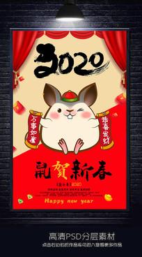 创意简约2020鼠年春节海报