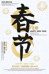春节简约金色喜庆新年海报