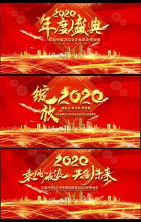 红色2020鼠年年度总结暨新春晚会背景板