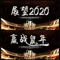 大气赢战2020年会新年晚会舞台背景板