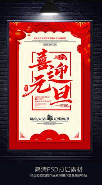 红色2020鼠年元旦海报设计