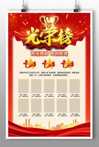 红色光荣榜海报设计